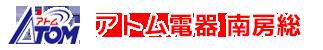 アトム電器南房総 会社ロゴ