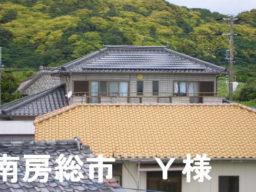 京セラソーラー南房総市Y様の画像