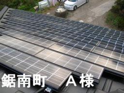 京セラソーラー 屋根 鋸南町A様の画像