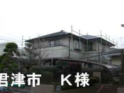 京セラソーラー屋根 君津市K様の画像