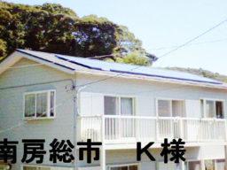京セラソーラー アパートの屋根 南房総市K様