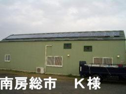 京セラソーラー 倉庫の屋根 南房総市K様の施工実績