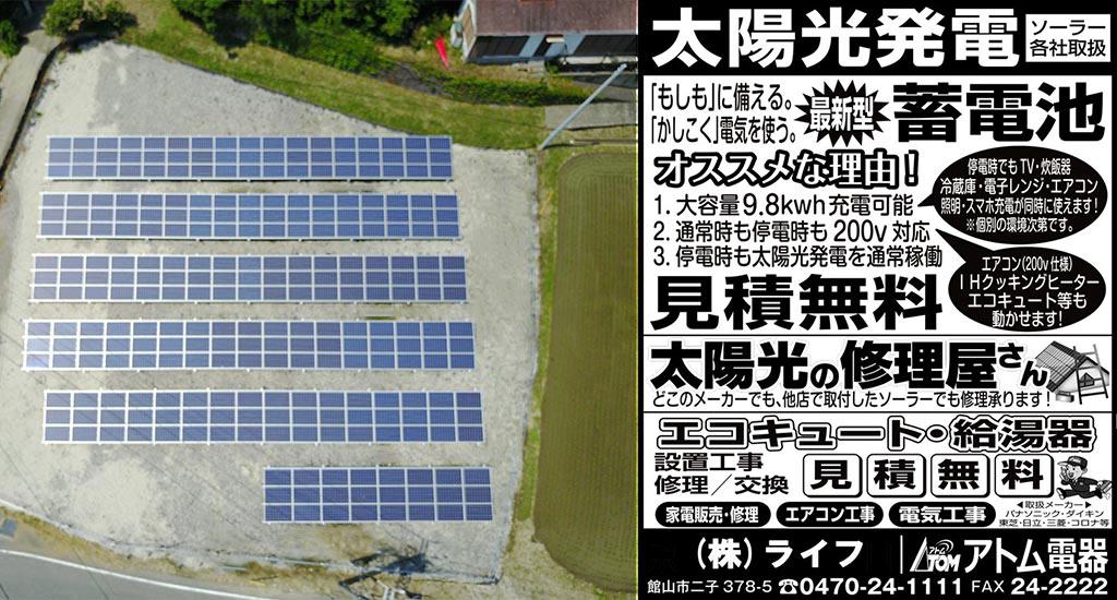 ソーラーパネルの空撮画像